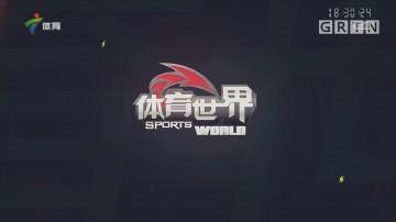 [HD][2018-08-01]体育世界:全国中小学生围棋锦标赛潮州落子