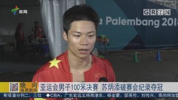 亚运会男子100米决赛 苏炳添破赛会纪录夺冠