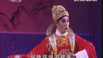 [2018-08-14]粤唱粤好戏:欢喜冤家闹洞房