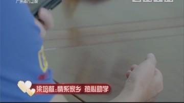 [2018-08-18]人间真情:;梁培献:情系家乡 热心助学