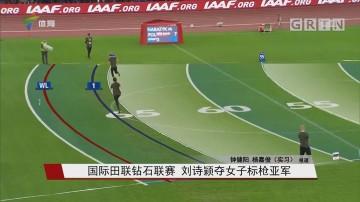 国际田联钻石联赛 刘诗颖夺女子标枪亚军