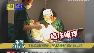 工作室割双眼皮,手术针断在眼内险失明!