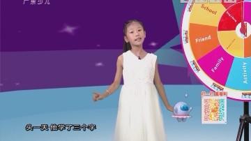 [2018-08-11]小桂英语
