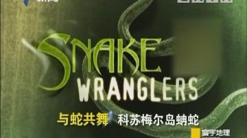 [2018-08-17]寰宇地理:与蛇共舞 科苏梅尔岛蚺蛇