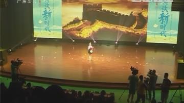 [2018-08-07]南方小记者:番禺区青少年及亲子诵读大赛总决赛