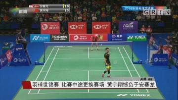 羽球世锦赛 比赛中途更换赛场 黄宇翔憾负于安赛龙