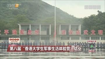 """第八届""""香港大学生军事生活体验营""""结业"""