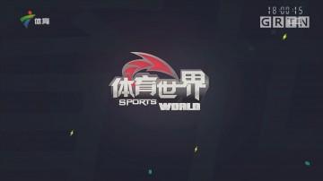 [HD][2018-08-20]体育世界:广东省第十五届运动会圆满闭幕