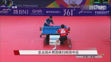 亚运国乒男团横扫韩国夺冠