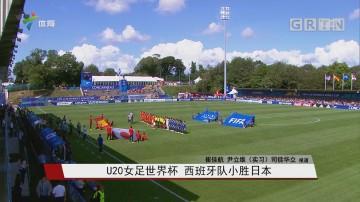 U20女足世界杯 西班牙队小胜日本