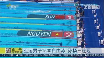 男子4X100米混合泳接力 中国队险胜夺冠