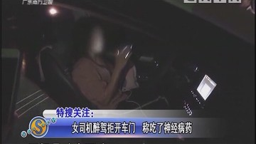 女司机醉驾拒开车门 称吃了神经病药