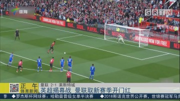英超揭幕战 曼联取新赛季开门红