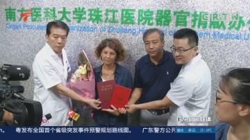 大爱无国界:广东接受首例外籍人士多器官捐献
