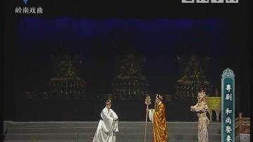 [2018-08-11]剧场连线:和尚娶妻(一)