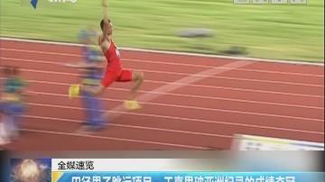 田径男子跳远项目:王嘉男破亚洲纪录的成绩夺冠