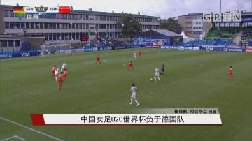 中国女足U20世界杯负于德国队
