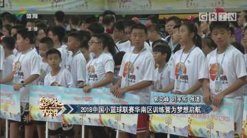 2018中国小篮球联赛华南区训练营为梦想启航