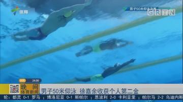 男子50米仰泳 徐嘉余收获个人第二金