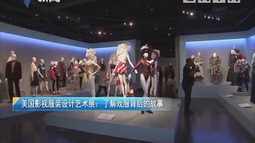 美国影视服装设计艺术展:了解戏服背后的故事
