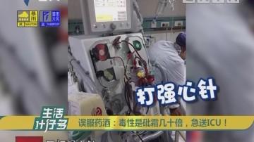 误服药酒:毒性是砒霜几十倍,急送ICU!