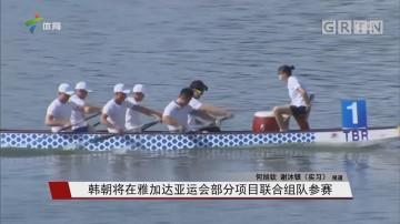 韩朝将在雅加达亚运会部分项目联合组队参赛