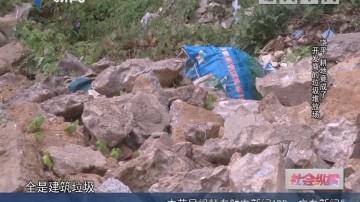 [2018-08-13]社会纵横:饶平 耕地竟成了 开发商的垃圾堆放场