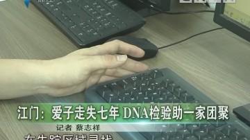 江门:爱子走失七年DNA检验助一家团聚