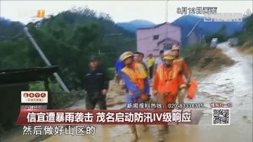 信宜遭暴雨袭击 茂名启动防汛Ⅳ级响应