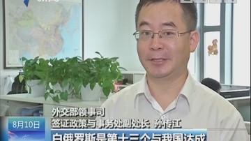 """中国护照""""含金量""""再升级:中白互签证协定今天生效"""