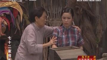 [2018-08-13]七十二家房客:护媳风云