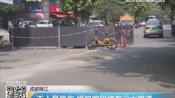 成都锦江:无人员受伤 塌陷路段埋有污水管道