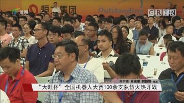 """""""大旺杯""""全国机器人大赛100余支队伍火热开战"""