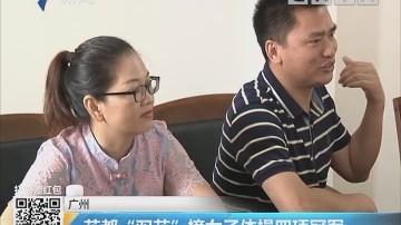 """广州:花都""""双花""""摘女子体操四项冠军"""