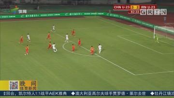 张玉宁破门 中国U23男足战胜伊朗U23男足