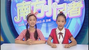 [2018-08-17]南方小记者:小篮球元年 中国梦启航