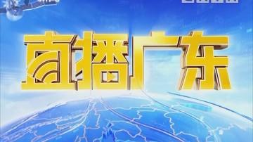 [2018-08-09]直播广东:广东:省第十五届运动会暨第八届残疾人运动会开幕