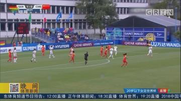 女足U20世界杯 中国女足两球不敌德国女足