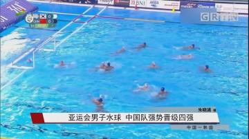 亚运会男子水球 中国队强势晋级四强
