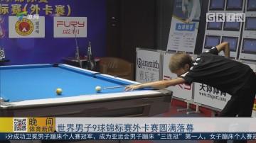 世界男子9球锦标赛外卡赛圆满落幕