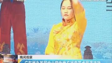 广东举办首届中小学生地方戏曲艺术展演活动