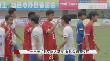 广州男子足球实现大满贯 省运会圆满收官