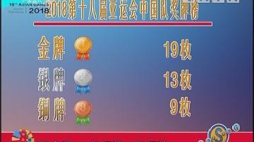 2018第十八届亚运会中国队奖牌榜