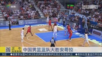 中国男篮蓝队大胜安哥拉
