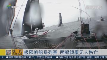 极限帆船系列赛 两船倾覆无人伤亡