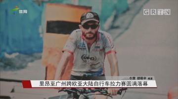 里昂至广州跨欧亚大陆自行车拉力赛圆满落幕