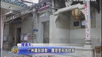 广州趣致路数:履理里和皆佳街