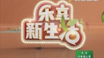 [2018-08-18]乐享新生活:《百医百顺》脾胃虚弱调理妙法