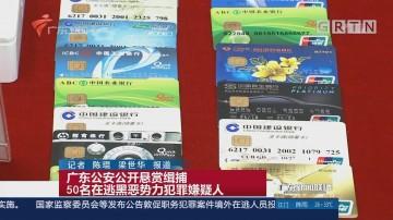 广东公安公开悬赏缉捕50名在逃黑恶势力犯罪嫌疑人