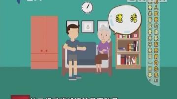 头晕头昏眩晕并不是同一回事,老人眩晕可能是某些病的先兆?!